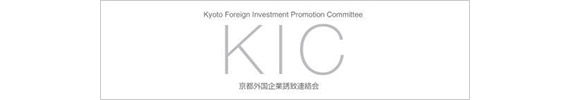 (Kyoto Foreign Investment Promotion Committee:略称KIC)