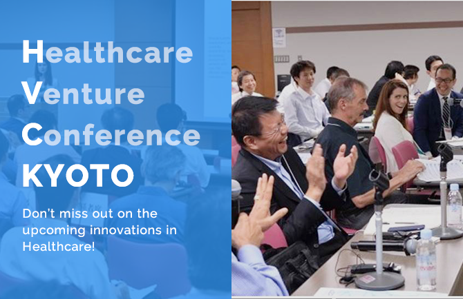 Healthcare Venture Conference KYOTO 2017(Japanese)