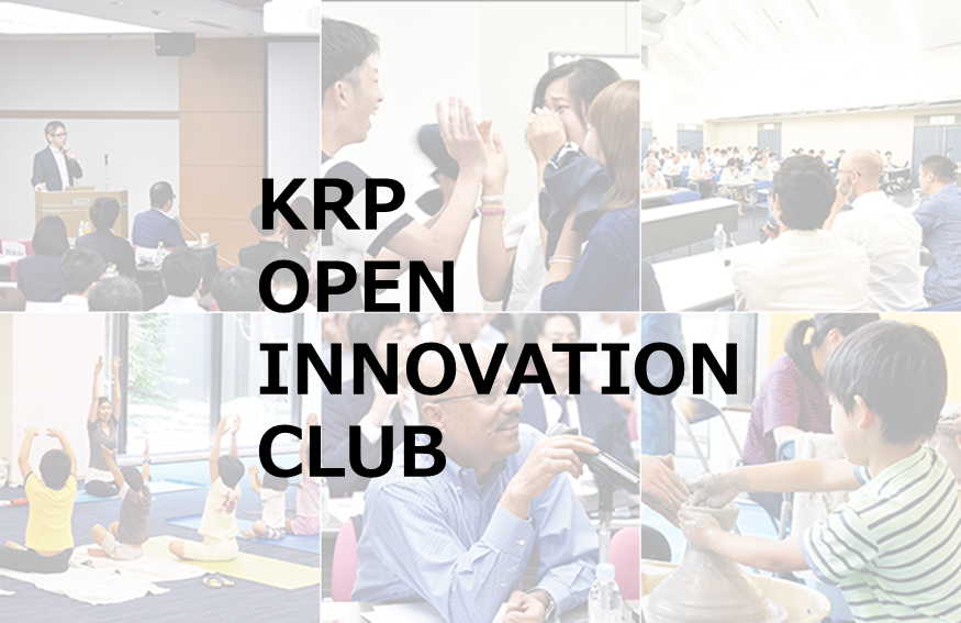 KRP OPEN INNOVATION CLUB WEB開設のお知らせ